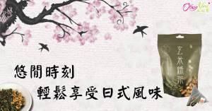 享受日式玄米綠茶