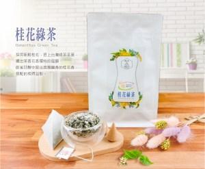 纖暢桂花綠茶
