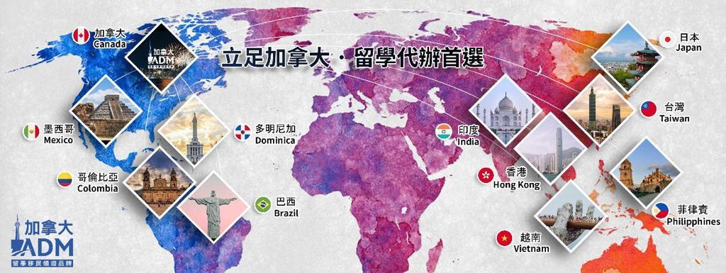加拿大ADM-全球服務