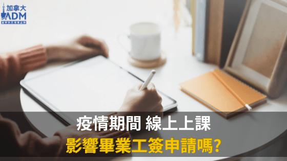 疫情期間 線上上課不影響畢業工簽申請嗎_