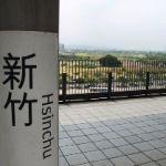 台湾客家とは。新竹の友人に教えてもらう
