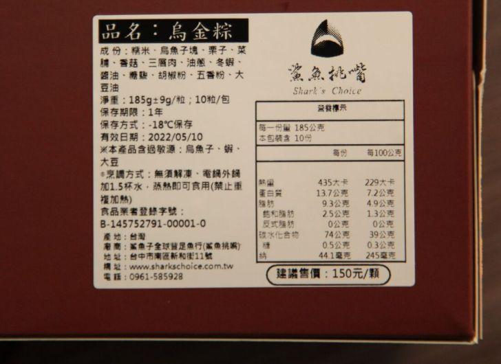 2021 05 24 161410 - 熱血採訪|遇到疫情人力短缺包不出來,台中烏魚子肉粽限量販售,滿單再送野生烏魚子!