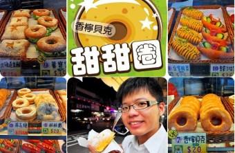 香檸貝克合成圖04 - 香檸貝克~甜甜圈專賣店.請大家不要告訴大家.不然以後要排很久