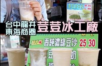 [台中龍井]荳荳冰工廠--夏天好需要的冰涼綠豆沙@龍井 東海