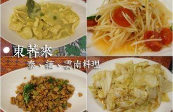 【台中西屯】東萫來 泰、緬、雲南料理-異國的酸辣美味,雙人餐只要319