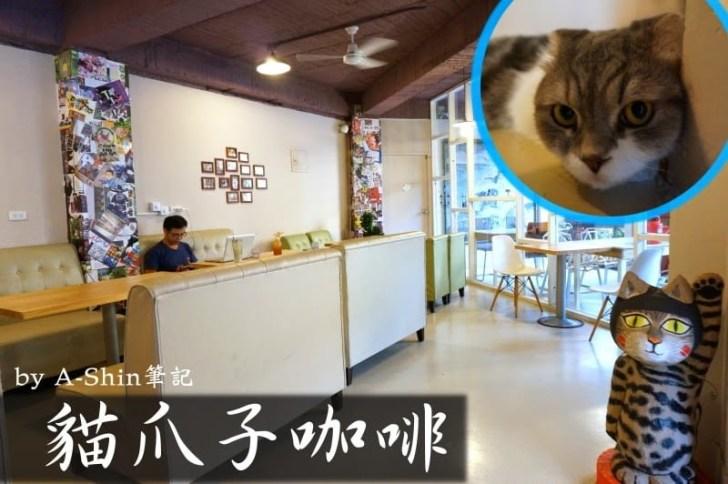 FIRST 4 - 台中北區咖啡館 貓爪子咖啡,享受逗貓樂活,這有wifi、插座可供使用。