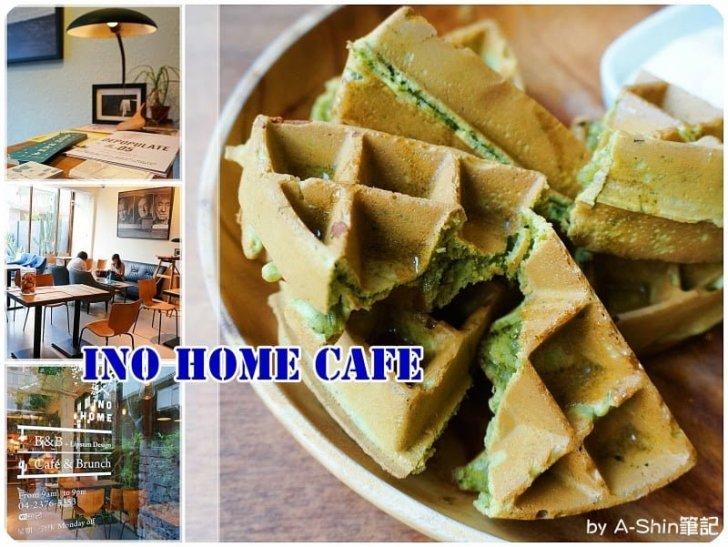 cats1 - 台中西區咖啡館 Ino Home cafe,一種民宿與咖啡館結合,在這找到輕鬆、自然、悠哉感。(已歇業)