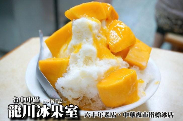 fb 2 - 龍川冰果室 日新戲院旁,中華夜市60年老店,激推木瓜牛奶。