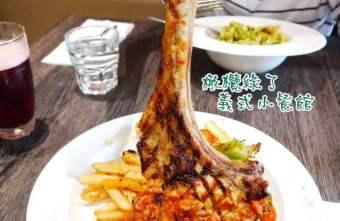 【熱血採訪】橄欖綠了義式小餐館,戰斧豬排好威阿!!