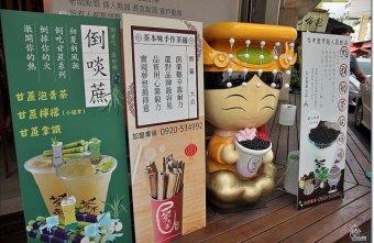 2015 07 29 014915 - 『熱血採訪』 茶本味手作茶舖(大甲鎮瀾店)-大甲媽祖有加持ㄟ正港好茶,點頭奶茶的五感好滋味,讓大家一起來好喝到點點頭。