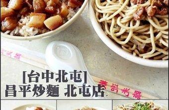 [台中]昌平炒麵 北屯店-價格親民的在地小吃攤@北屯區 昌平
