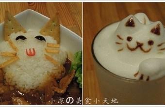2015 10 22 000253 - 貓。旅行咖啡輕食館/立體貓咪拉花超療癒。貓飯更萌~