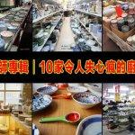 台中廚師勸敗專輯│11家令人失心瘋的台中廚具批發秘密基地