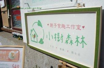 2016 06 21 121044 - [台中親子]西區∥小樹森林親子食趣工作室~審計新村裡的綠活小店 推廣食育、慢學、綠生活 賣植物奶冰淇淋 還有親子桌遊和親子料理課程