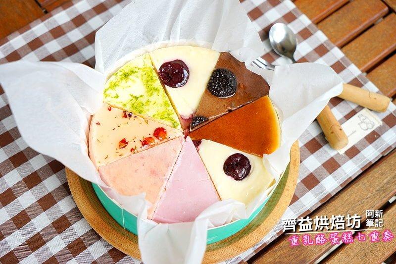 【熱血採訪】齊益烘焙坊|重乳酪蛋糕七重奏響起,激推餅乾超載、不能莓有你,有機草莓微酸甜搭起司鹹香,大口咬下好過癮~