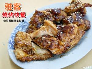 台中西屯| 雅客燒烤快餐,好吃的70元燒烤雞腿/酥炸雞腿便當,任選4種配菜