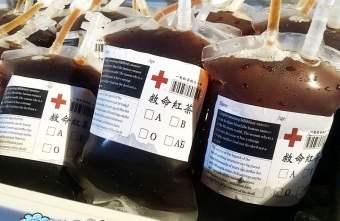 2016 09 15 000549 - 《台中飲料》旱溪夜市驚見賣血攤位!原來血袋裡裝的是救命紅茶~還有小護士為大家服務唷!