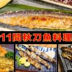 台中秋刀魚料理