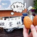 魚刺人雞蛋糕 - 一中店