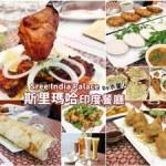 斯里瑪哈印度餐廳