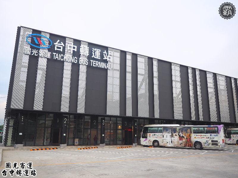 國光客運台中站搬遷,新的轉運站很氣派喔!
