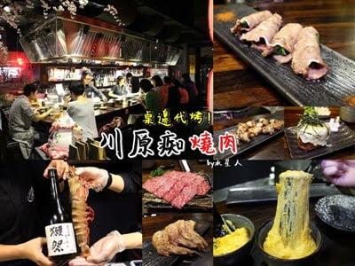 熱血採訪 | 台中北區【川原痴燒肉】新鮮食材、原汁原味的單點式日本燒肉,全程桌邊代烤頂級服務享受