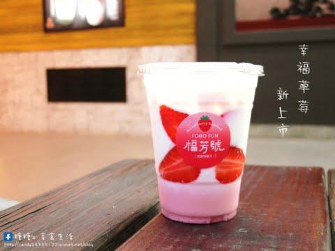 2016 12 05 082606 - 福芳號  幸福草莓季限定上市!!美美der夢幻造型,讓糖糖少女心再度大爆發!!