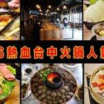 2016台中火鍋排行榜│熱血台中前20大熱門人氣王