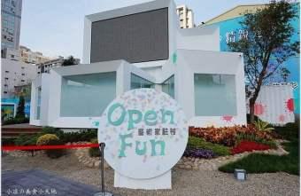 2017 04 21 221821 - OpenFun 藝術家駐村║台中新景點。免費入園!文創藝術新空間,IG打卡新熱點!夢幻的白色貨櫃,就是要讓你拍不停~