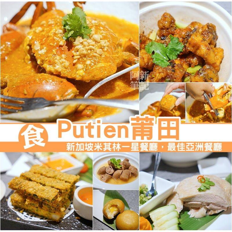 莆田新加坡最佳亞洲餐廳PUTIEN|不用去新加坡囉!米其林一星新加坡最佳餐廳台中也吃的到,餐點精緻費工,激推辣椒螃蟹,值得一訪!