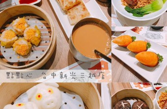31932205854 002920e11c z - 從香港紅到台北再來台中,推薦要吃港式飲茶一定必吃這間台中新光美食【點點心】啊~只是最好平日再來比較可以錯過排隊人潮!