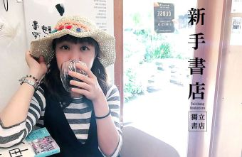 台中獨立書店|新手書店-范特喜9號店,近勤美誠品綠園道
