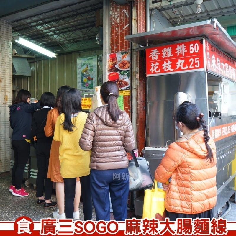 廣三SOGO麻辣大腸麵線|30年人氣小吃,迷人辣菜脯必吃,又辣又爽