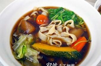 2017 07 31 102014 - 宥然手工麵館 | 中工三路生意很好的素食店,不加味精的天然蔬菜湯頭