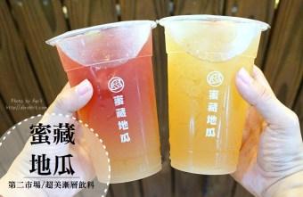 台中第二市場|蜜藏地瓜-超美的古早味漸層飲料