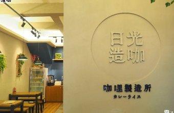 2017 09 08 225309 - 日光造咖 咖哩製造所,崇德路上新開咖哩店,裝潢上帶著文青綠意風~