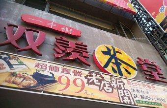 雙羨茶堂 一中商圈複合式茶館 每日特餐99元附飲料 簡餐茶點平價消費學生愛
