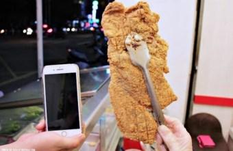 2017 09 11 123829 - 台中烏日│用盡心雞。挑戰全台最大雞排。超過30公分的大雞排好過癮。還有隱藏版菜單