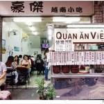 台中越式料理有哪些,8間台中越南料理懶人包