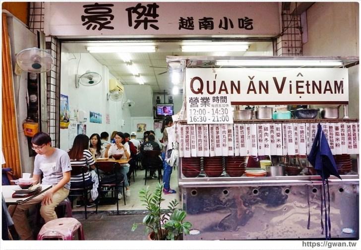 2017 11 03 004554 - 台中越式料理有哪些,8間台中越南料理懶人包