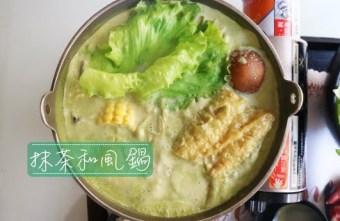 2017 11 05 235022 - 台中龍井│板田精緻小火鍋。什麼口味的火鍋都不稀奇,但是你有吃過抹茶火鍋嗎?(已歇業)
