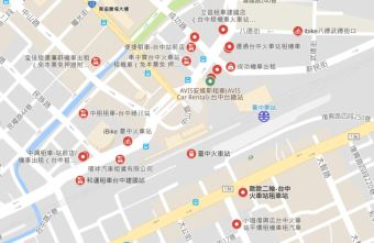 台中租車推薦│台中火車站租車資訊懶人包 Car rental