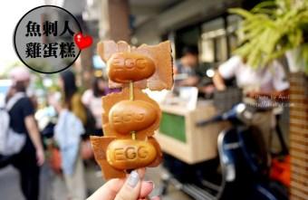 台中雞蛋糕 魚刺人雞蛋糕-國美館巷弄小吃