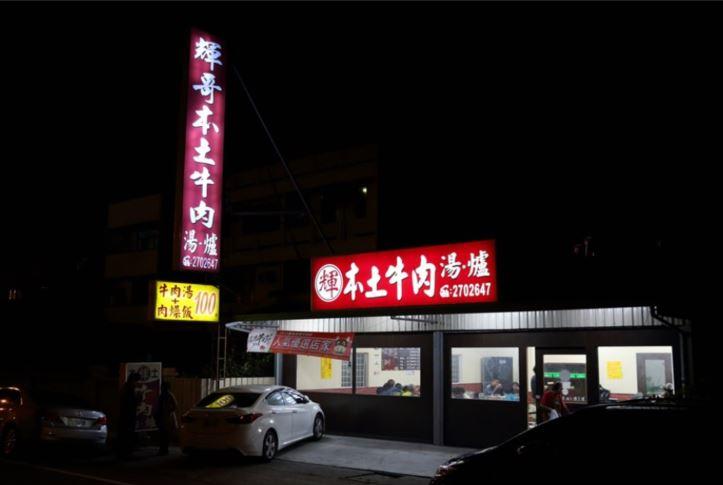 2018 01 07 175452 - 台南牛肉湯有什麼好吃的?18家台南牛肉湯懶人包