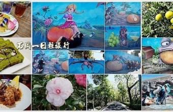 2018 02 15 141840 - 熱血採訪,台中石岡親子輕旅行。夢幻童話之旅~九房童話世界立體彩繪村,拍不停,快來去石岡探險囉~~