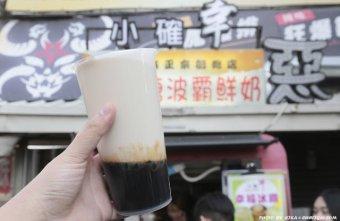 2018 02 19 101503 - 台中龍井│小確幸黑糖波霸,天氣再冷也要喝杯珍奶!東海商圈人氣黑糖波霸鮮奶,你喝過了嗎?
