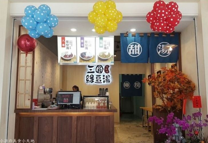 2018 03 02 232043 - 台中南區有什麼好吃的?31家台中南區美食餐廳