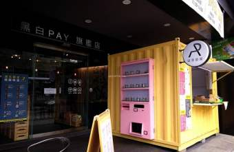 2018 03 04 080116 - 粉紅咖啡販賣機黃色貨櫃屋 早午餐20元起 平日點餐還有兒童樂園免費玩(已歇業)