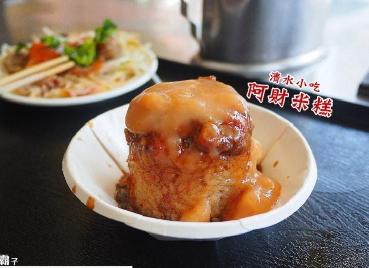 2018 04 10 005355 - 台中清水米糕有什麼好吃的?5間台中清水米糕懶人包