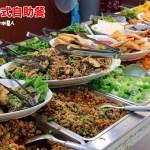 聯合泰式小吃|台中泰式自助餐,一個人也能大吃道地泰國料理,大愛泰式炒泡麵